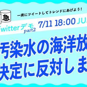 「緊急」福島第一原発、汚染水を海洋放出決定しようとしてます!!!