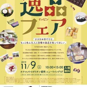 【盛岡市】第4回もりおか広域・逸品フェアが開催されます。