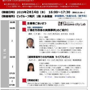 【滝沢市】中小企業の働き方改革セミナー in 滝沢市が開催されます。