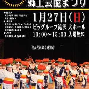 【滝沢市】第14回滝沢市郷土芸能まつりが開催されます。