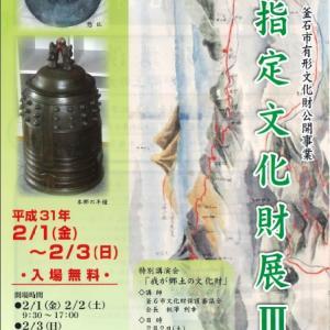 【釜石市】第18回釜石市有形文化財公開事業が開催されます。