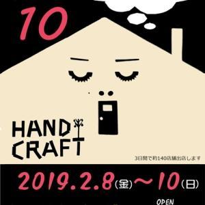 【一関市】一関ハンドクラフト展Vol.10が開催されます。