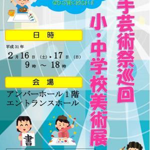 【久慈市】第71回岩手芸術祭巡回小・中学校美術展が開催されています。