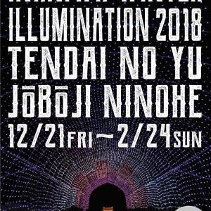 【二戸市】稲庭イルミネーションは、2月24日まで。