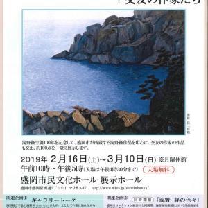 【盛岡市】「生誕100年海野経の世界」+交友の作家たちが開催されています。