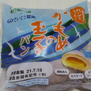 【食レポらしい(笑)】かもめの玉子パンを食べてみました。