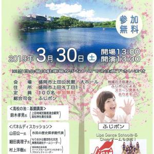 【盛岡市】第2回高松の池フォーラムが開催されます。