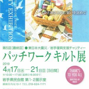 【盛岡市】第5回[最終回]東日本大震災/岩手復興支援チャリティー パッチワークキルト展。