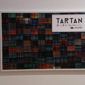 【岩手県立美術館】タータン 伝統と革新のデザインに、行ってきました。