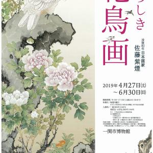 【一関市】没後80年 日本画家佐藤紫煙~愛らしき花鳥画~が、一関市博物館で開催されています。