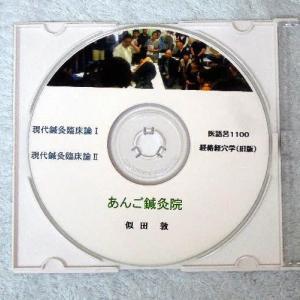 現代鍼灸臨床論CDのご紹介