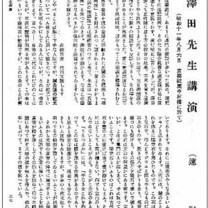 <澤田健先生講演>内容紹介と註釈