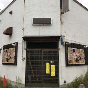 若松町にあった「らーめん本気(マジ)」が閉店しています