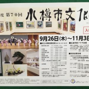 令和元年度第70回小樽市文化祭が市立小樽美術館などを会場に開催されています