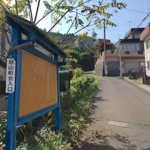 長橋の旭山町会入口の看板のある気になる坂道(途中で戻ってきてしまったので、次回は…)