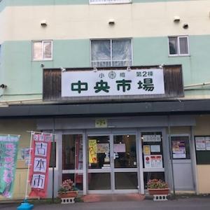 小樽中央市場で第6回「顔顔市(ガンガンバザール)」開催中(10/15〜19)〜市場内で開催の日本遺産認定記念特別講演についても