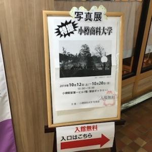 小樽商科大学写真部の写真展が、駅前第1ビル1階の駅前ギャラリーで開催中(10月20日まで)