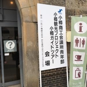 小樽観光プロジェクト「小樽観光ガイドツアー」に参加してきました(2019年11月3日開催)