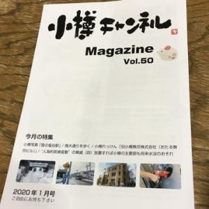 フリーペーパー「小樽チャンネルマガジン」2020年1月号(Vol.50)が発行・配布中!!連載中の歩くシリーズ、今回は「商大通りを歩く」です
