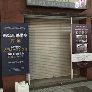 都通りの中央通り側から入ってすぐのところに魁陽亭の店舗が近日オープン予定という看板が掲げられています