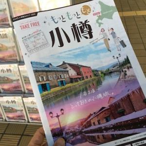 小樽観光ガイドマップ「もっともっともっと小樽2020」を引き続き2021年度も活用。最新情報が公式サイトに