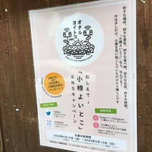 『おしえて♩「小樽よいとこ」SNSキャンペーン』開催中!!〜ハッシュタグ #小樽よいとこ をつけてTwitterまたはInstagramに投稿!!