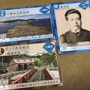 日本遺産「炭鉄港カード」の小樽関連は3種類〜小樽港北防波堤・旧手宮鉄道施設・廣井勇