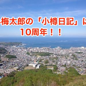 【雑記】ブログ『小梅太郎の「小樽日記」』は10周年を迎えました