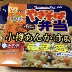 マルちゃんやき弁シリーズに「やきそば弁当小樽あんかけ風」が新発売!!〜9月7日から北海道限定で発売されています