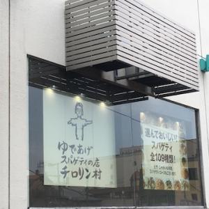 長崎屋1階のゆであげスパゲティの店「チロリン村小樽店」が2020年9月28日をもって閉店!?