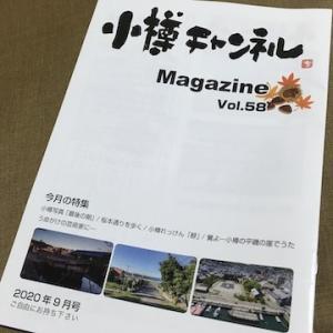 フリーペーパー「小樽チャンネルマガジン」2020年9月号(Vol.58)〜今号は「桜本通りを歩く」