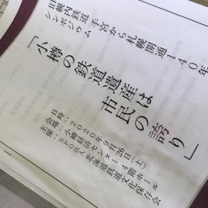 旧幌内鉄道 手宮〜札幌間開通140年記念シンポジウム「小樽の鉄道遺産は市民の誇り」を聞いてきました