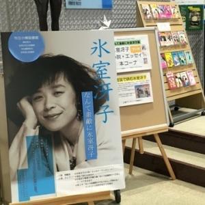 市立小樽図書館で「なんて素敵に氷室冴子展」が開催中(10月25日まで)【おたるBook Art Week 2020】