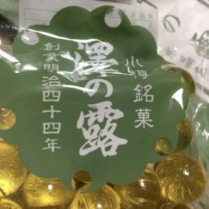 今年も小樽の老舗「澤の露本舗」のあめ玉「澤の露」(水晶あめ玉)をひとつ口に入れて雪かきのお供に