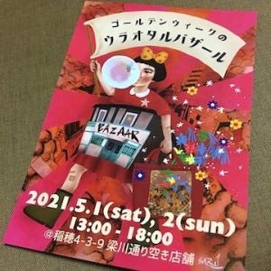 梁川通りの空き店舗を活用したバザール第2弾「ゴールデンウィークのウラオタルバザール」が5月1日・2日開催予定