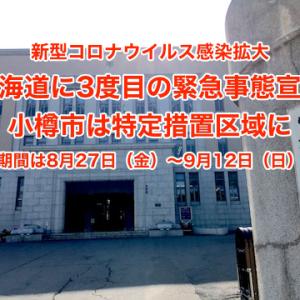 ニュースより/北海道に3度目の緊急事態宣言(8月27日〜9月12日)〜小樽は特定措置区域に