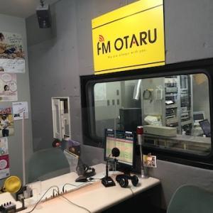 FMおたる(周波数76.3MHz)は地域密着のコミュニティラジオ局〜2021年7月で開局25周年