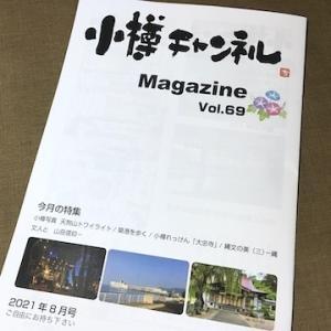 フリーペーパー「小樽チャンネルマガジン」2021年8月号(Vol.69)〜今号は「築港を歩く」