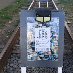 20回を迎える野外写真展「2021 小樽・鉄路・写真展」が今年も旧手宮線跡地で開催してます(9月12日まで)