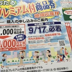 おたるプレミアム付商品券の申し込みが9月1日から始まってます(9月17日まで)【小樽市民限定情報】