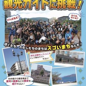 手宮中央小学校6年生が観光ガイドに挑戦!!〜「おたる案内人ジュニア」観光ガイド