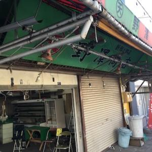 緑第一大通り沿いの野澤青果店が閉店しています【情報提供】