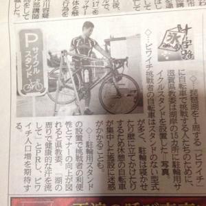2014.22 琵琶湖 サイクルスタンド設置。