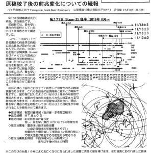◎串田情報更新! ☆11月13日…