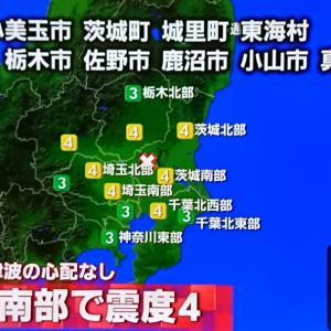 ◎関東地方で震度4!★深夜に揺れた!