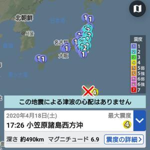 ◎小笠原で深発地震M6・9、震度4!☆富士山の…
