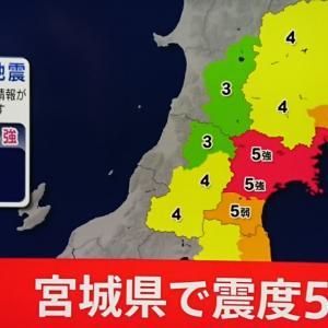 ◎予想通り、地震発生! ★震度5強、宮城県沖震源