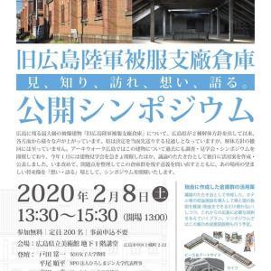 旧広島陸軍被服支廠倉庫 公開シンポジウム