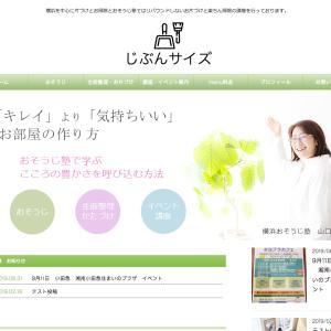【ホームページのご紹介】横浜のお片付け「じぶんサイズ」