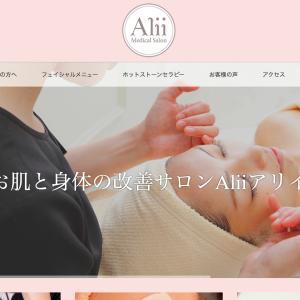 仙台のエステサロンAlii(アリイ)さんのホームページ